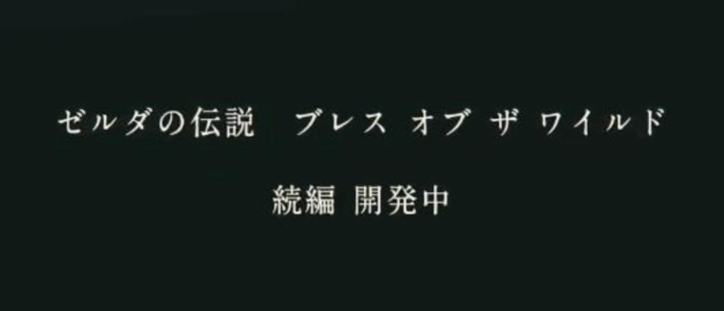 ワイルド 日 発売 の 続編 ブレス ゼルダ オブザ 伝説