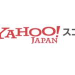 Yahooスコアの導入でYahooIDの個人情報が危険?メリットやデメリットは??実質的なネット規制に発展する可能性も