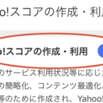 【Yahooスコア】設定「オン・オフ」の手順と設定方法まとめ。スマホ版とPC版について画像で説明