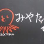 宮迫のたこ焼き屋「みやたこ」は閉店でなくて夏休み中?宮迫が芸能界引退後、実業家になるとの報道も。