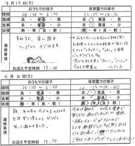 連絡 書き方 保育園 帳